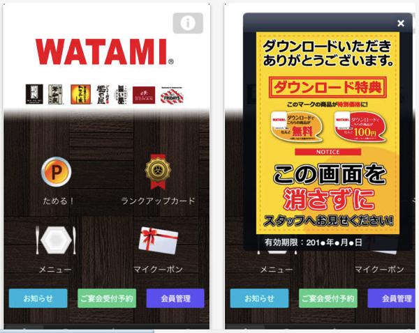 和民 アプリ