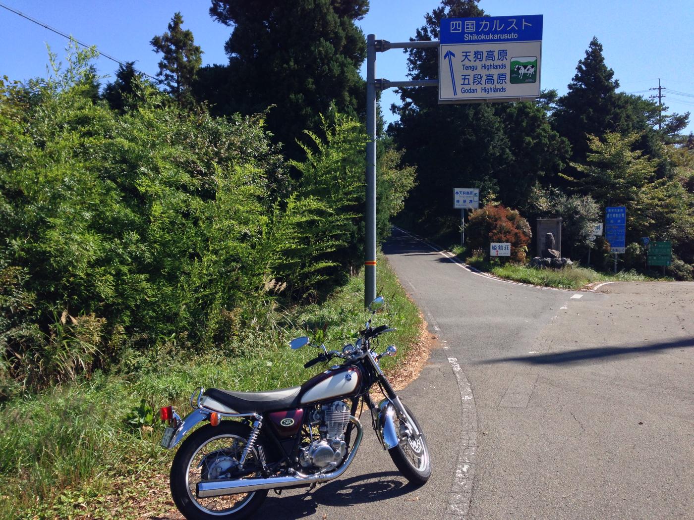 バイクで四国カルストに来た