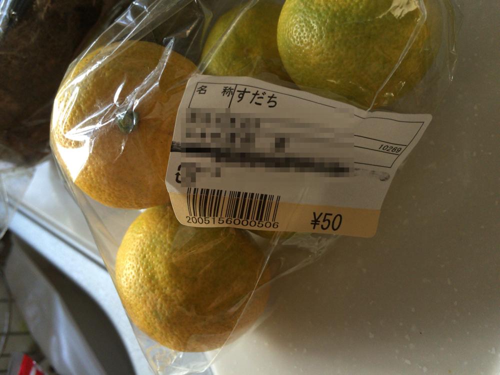 すだち50円