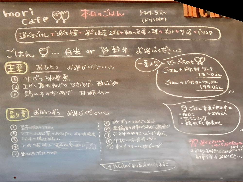 モリ カフェ 祝谷店(mori cafe)