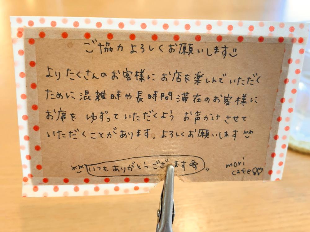 モリカフェ 祝谷店(mori cafe)|自然豊かなロケーションでいただく「選べるランチ」が嬉しい超人気店(愛媛県松山市祝谷)