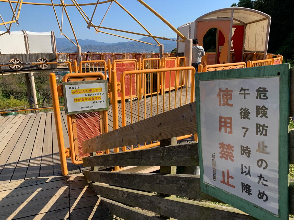 松山総合公園の坊ちゃん夢ランドの遊具