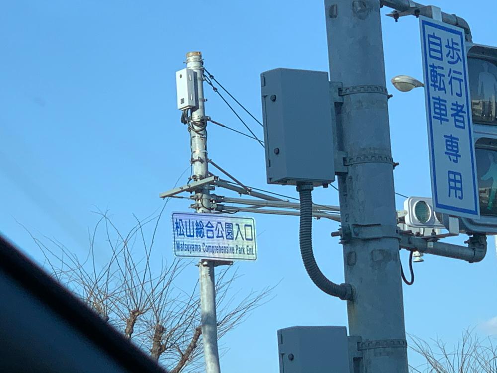 松山総合公園の入り口の案内看板