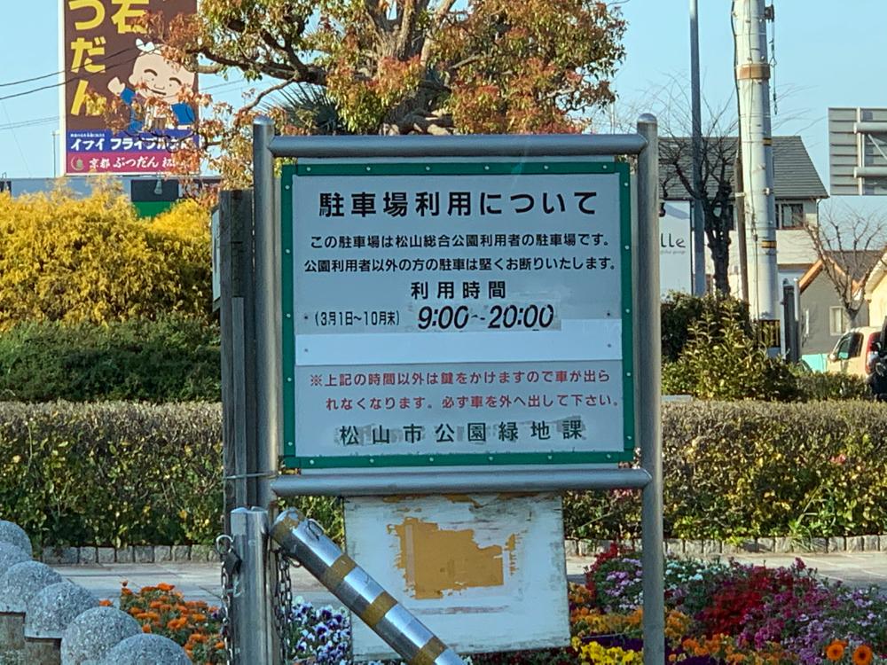 松山総合公園の駐車場利用時間の看板