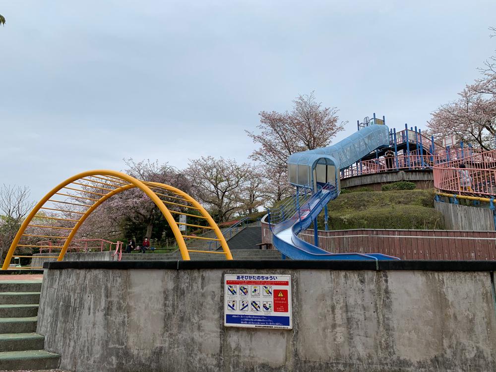 松山総合公園のちびっこ広場 コンパクトながら高低差を活かした構造で子どもも2時間は遊べる、花見広場で大人も癒されるよ – 歳月庵
